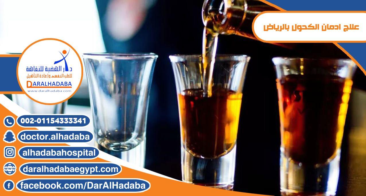 علاج ادمان الكحول بالرياض