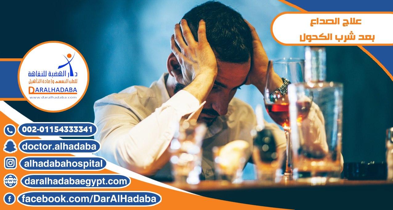 علاج الصداع بعد شرب الكحول