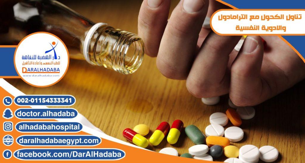 تناول الكحول مع الترامادول والادوية النفسية