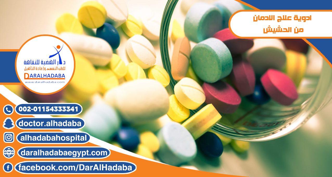 ادوية لعلاج ادمان الحشيش