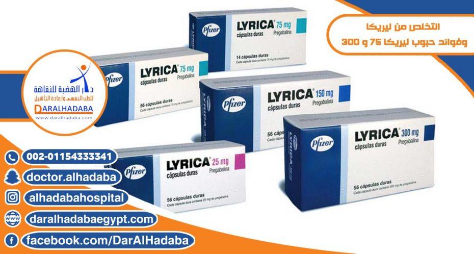 التخلص من ليريكا وفوائد حبوب ليريكا 75و300