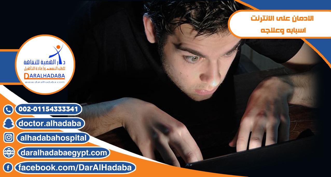 الادمان علي الانترنت اسبابه وعلاجه