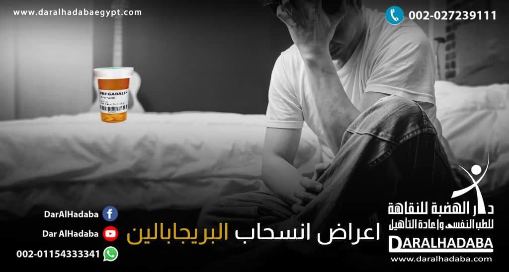 اعراض انسحاب البريجابالين