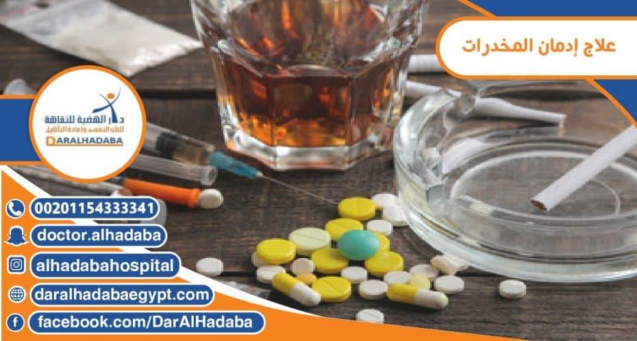 كيفية علاج إدمان المخدرات