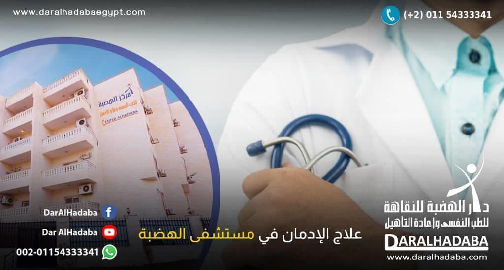 استراتيجيات علاج الادمان في مستشفي الهضبة