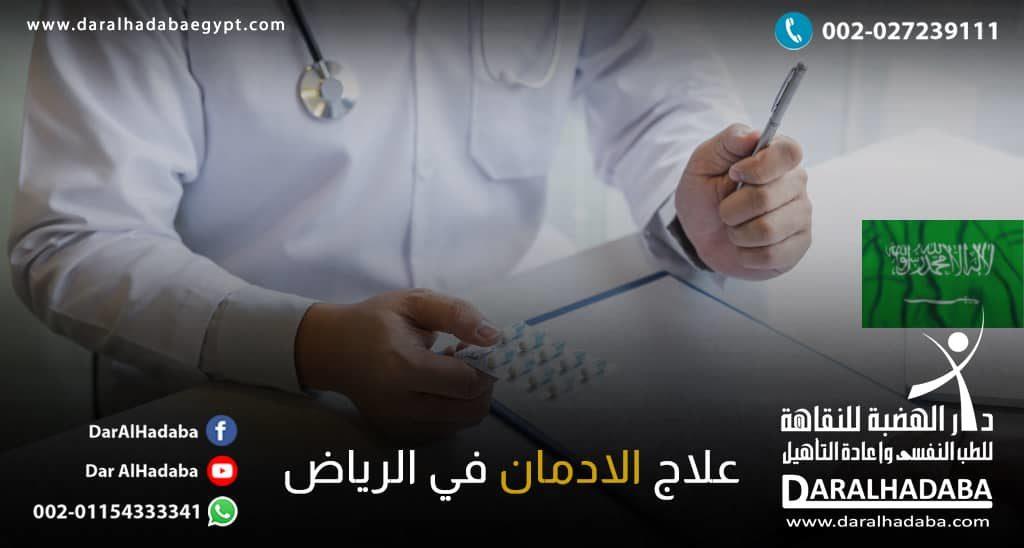 علاج الادمان في الرياض