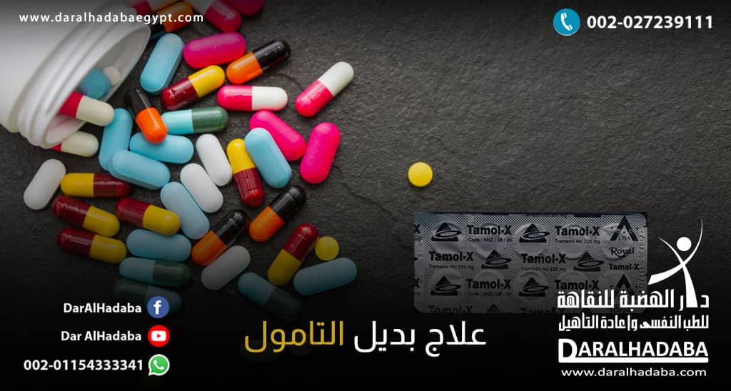 علاج بديل التامول