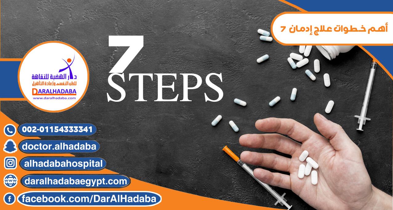 7 أهم خطوات علاج إدمان