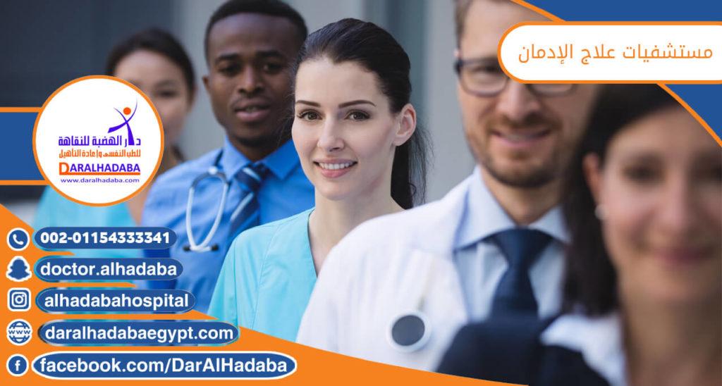 إحذر من مستشفيات علاج الإدمان الغير مرخصة في مصر