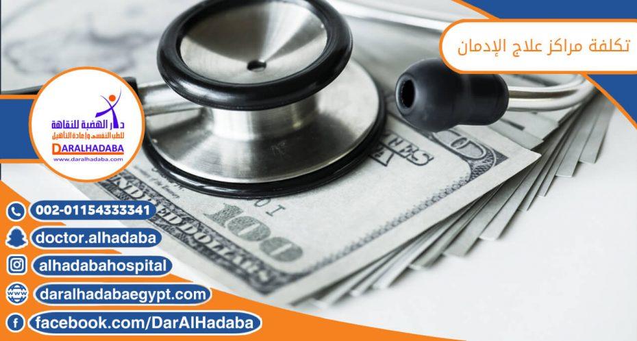 ما هي معايير ومتوسط تكلفة مراكز علاج الإدمان المُرخَصة في القاهرة والجيزة