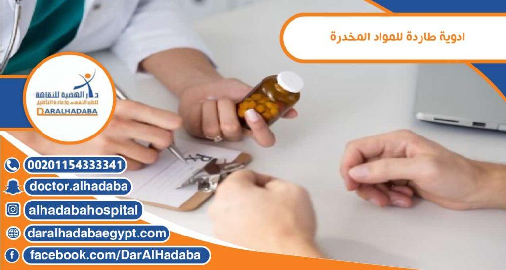 ادوية طاردة للمواد المخدرة