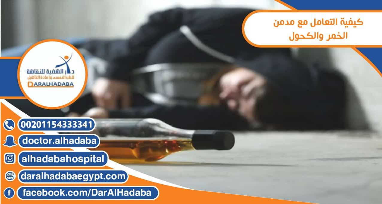 كيفية التعامل مع مدمن الكحول