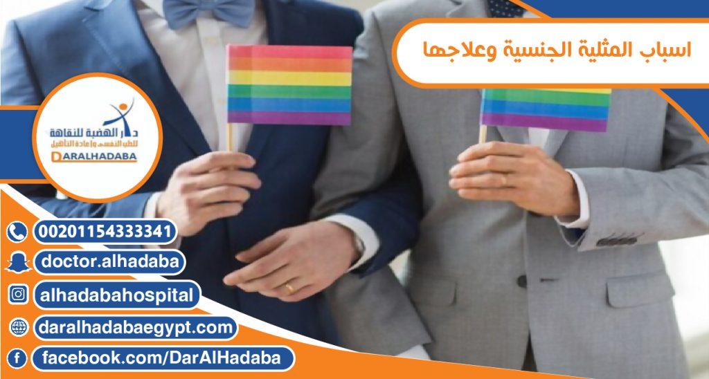 اسباب المثلية الجنسية وعلاجها