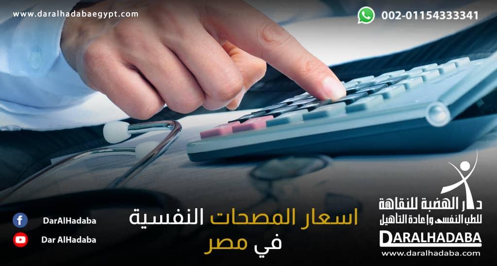 اسعار المصحات النفسية في مصر