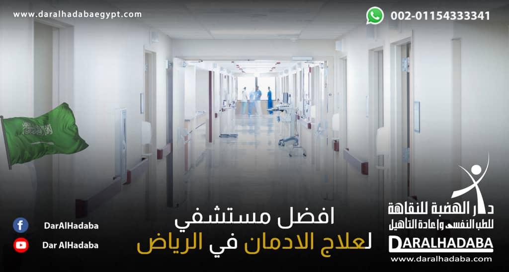 افضل مستشفي لعلاج الادمان في الرياض