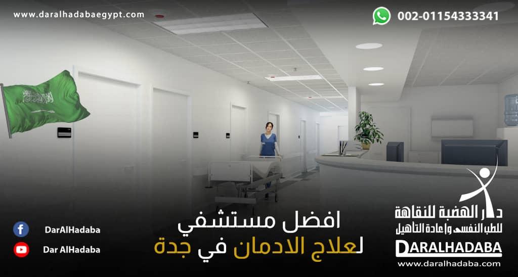 افضل مستشفي لعلاج الادمان في جدة