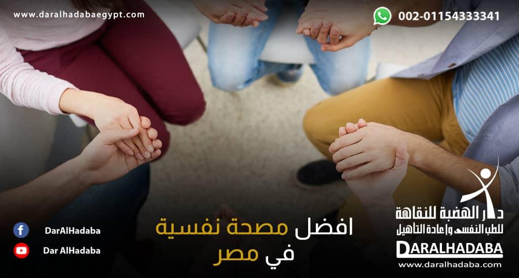 افضل مصحة نفسية في مصر