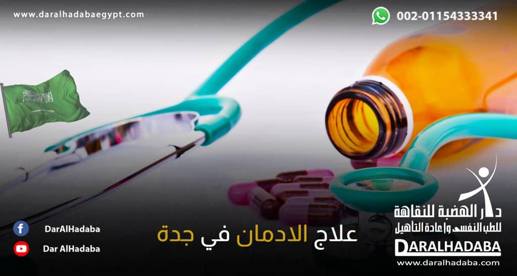 علاج الادمان في جدة