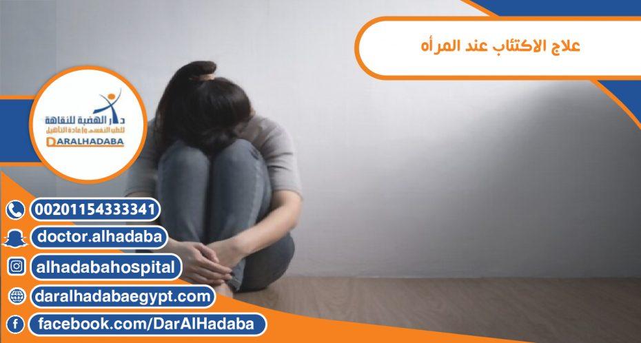 علاج الاكتئاب عند المرأه
