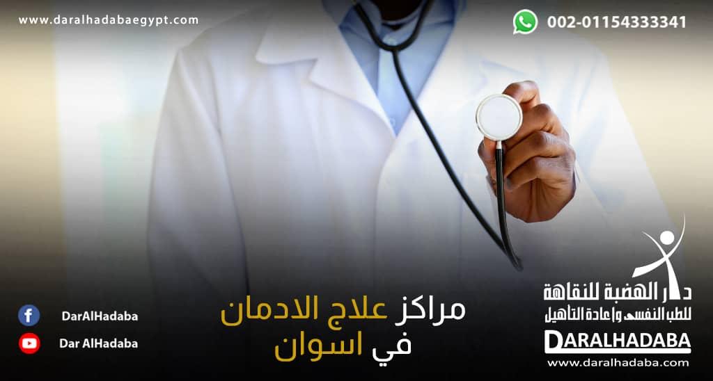 مراكز علاج الادمان في اسوان