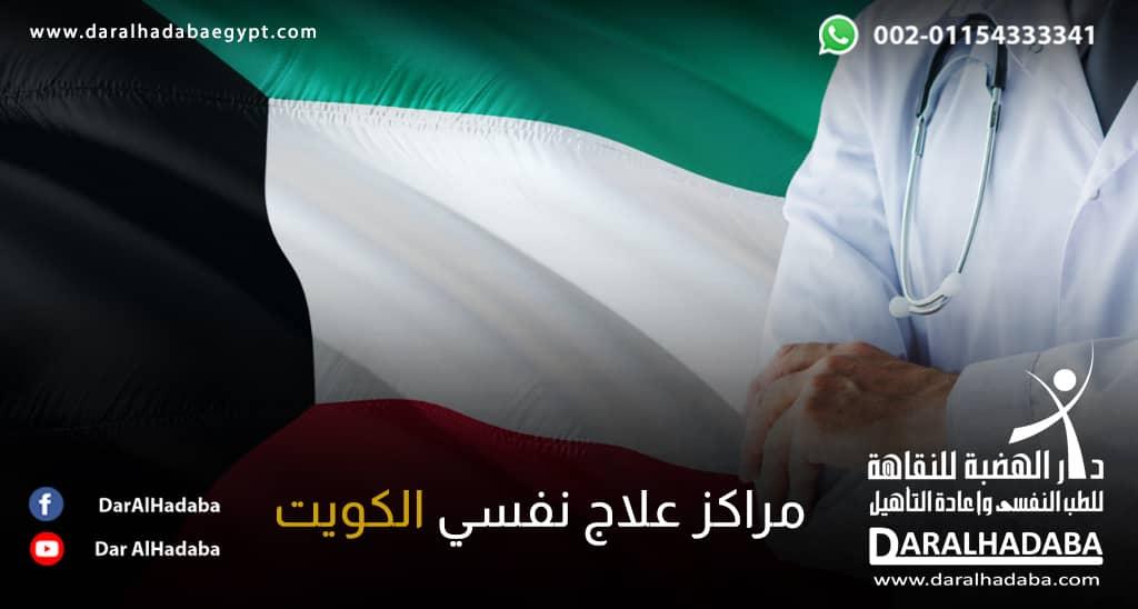 مراكز علاج نفسي الكويت