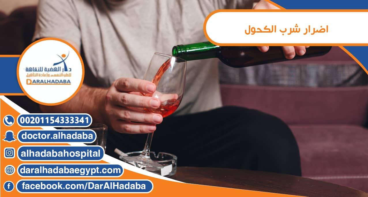 اضرار شرب الكحول