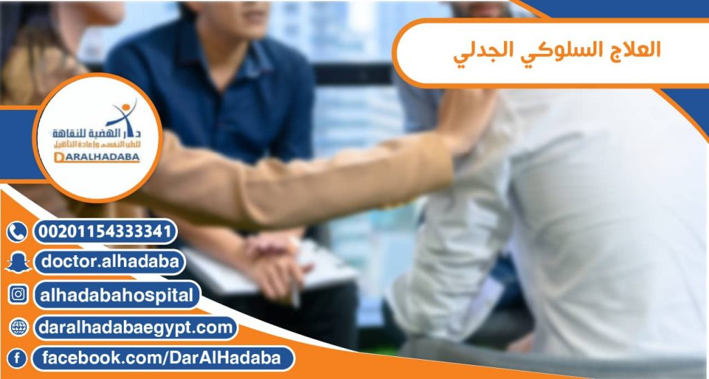 مكونات العلاج السلوكي الجدلي ( DBT)