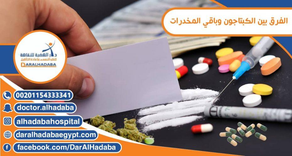 الفرق بين الكبتاجون وباقي المخدرات