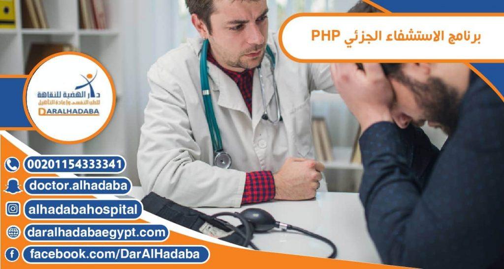 ما هو برنامج الاستشفاء الجزئي PHP