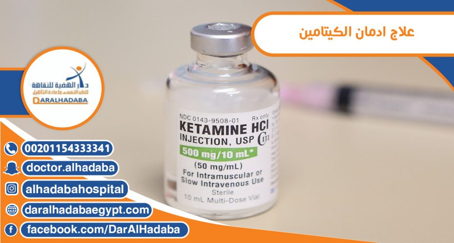 احدث برامج لعلاج ادمان الكيتامين