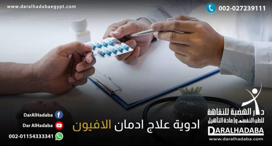 ادوية علاج ادمان الافيون