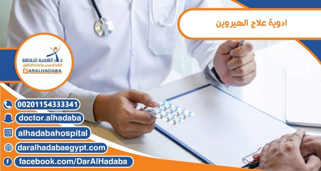 ادوية علاج الهيروين