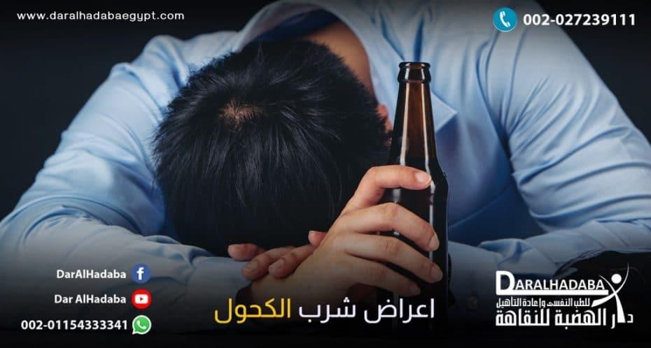 اعراض شرب الكحول