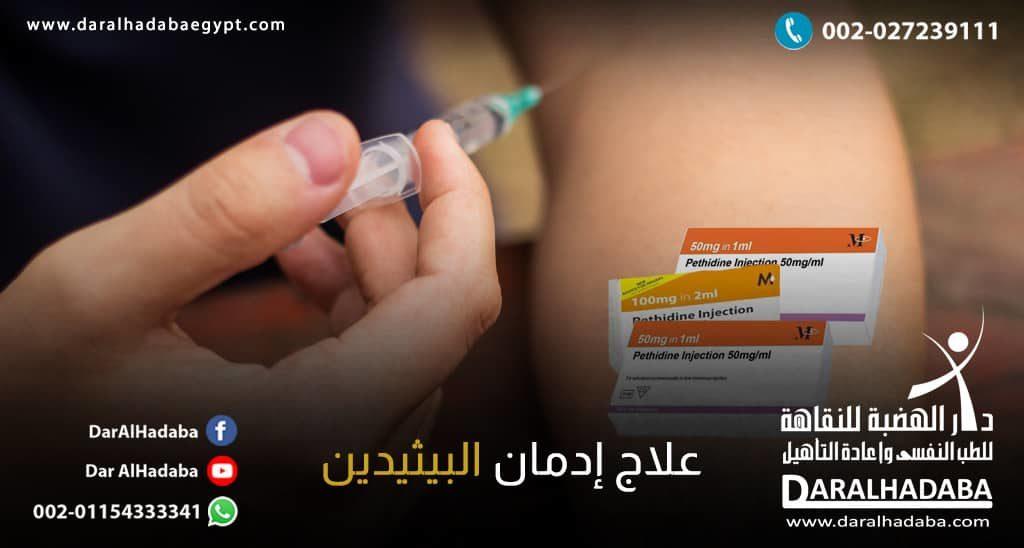 علاج إدمان البيثيدين