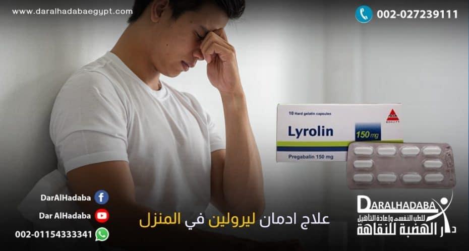 علاج ادمان ليرولين في المنزل