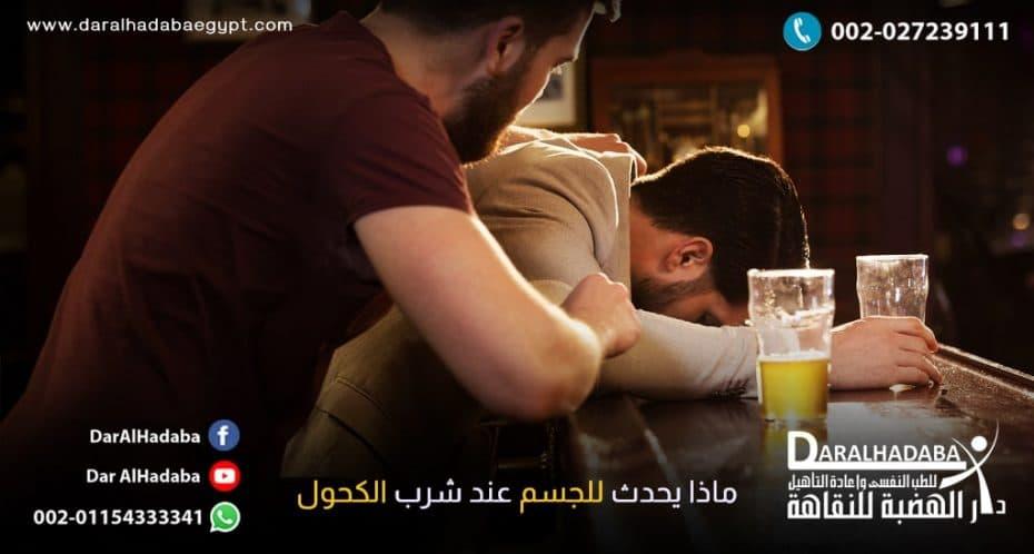 ماذا يحدث للجسم عند شرب الكحول