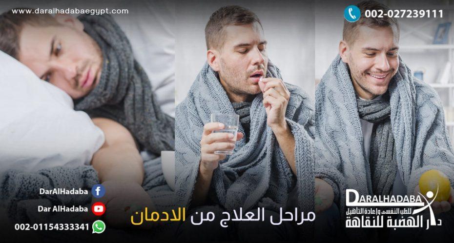 مراحل العلاج من الادمان