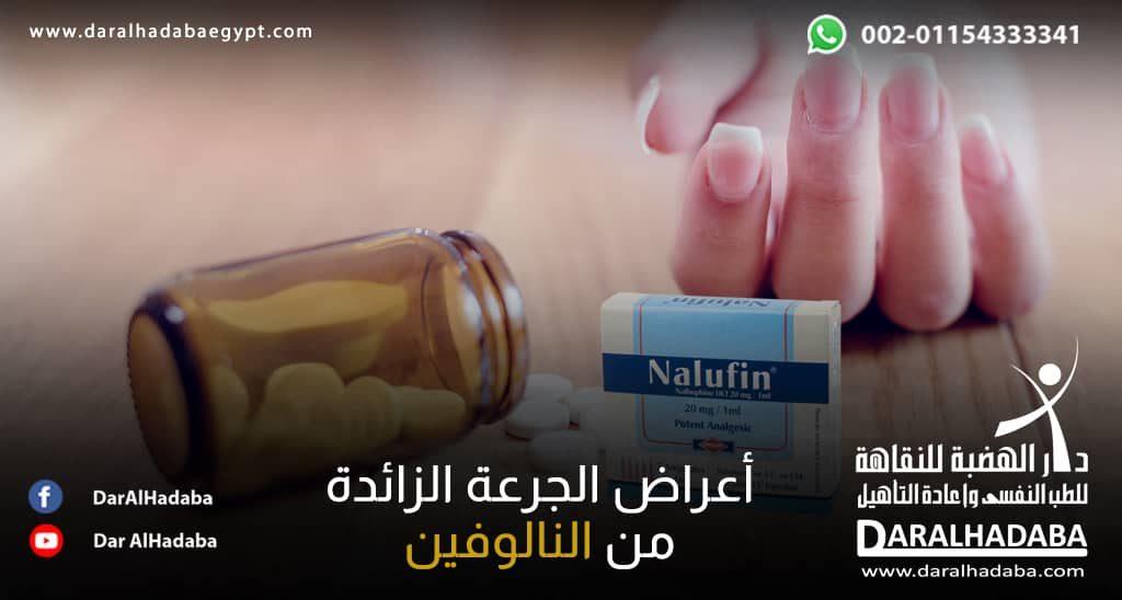 أعراض الجرعة الزائدة من النالوفين