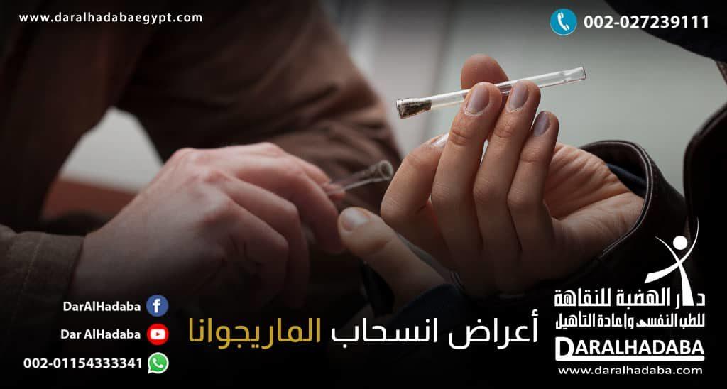 أعراض انسحاب الماريجوانا