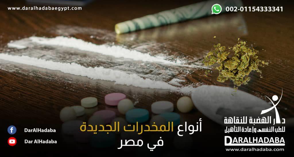 أنواع المخدرات الجديدة في مصر