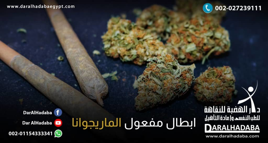 ابطال مفعول الماريجوانا