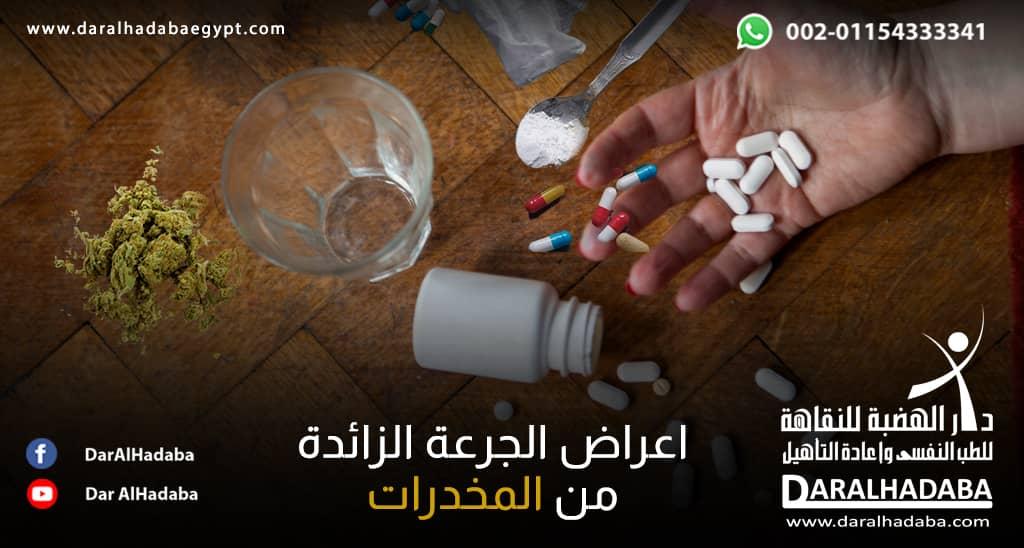 اعراض الجرعة الزائدة من المخدرات