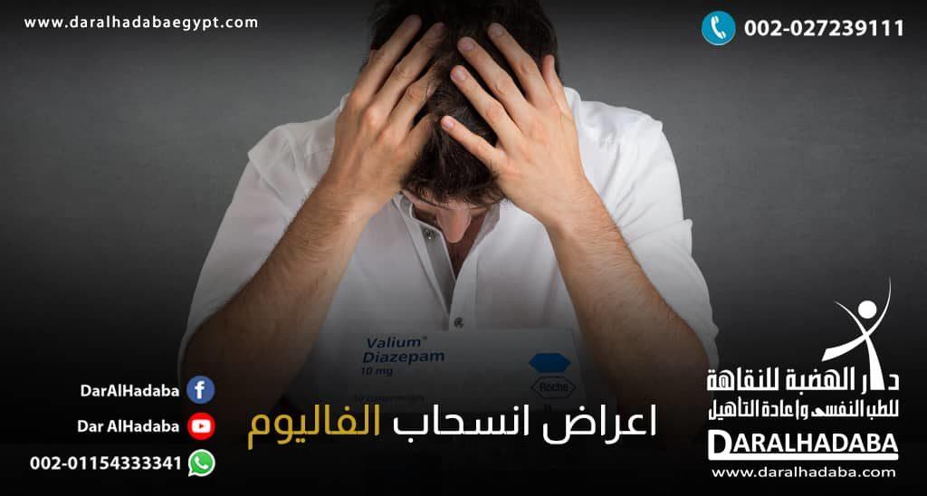 اعراض انسحاب الفاليوم
