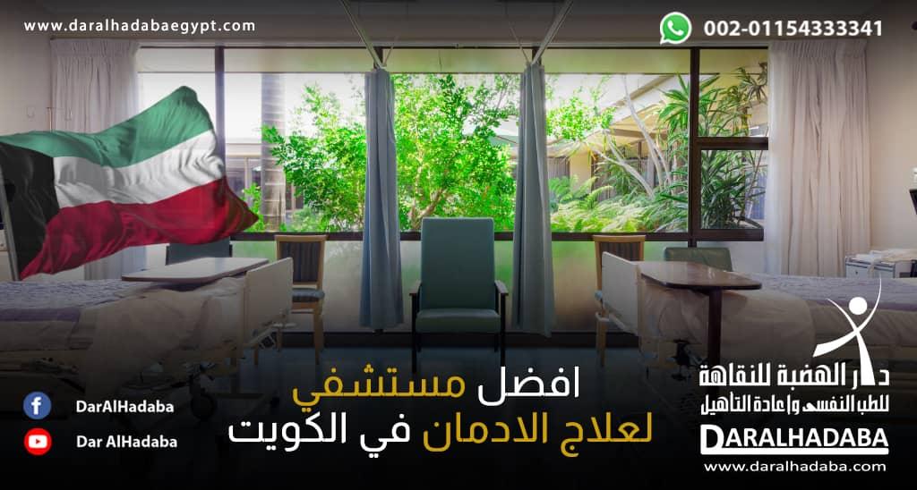افضل مستشفي لعلاج الادمان في الكويت