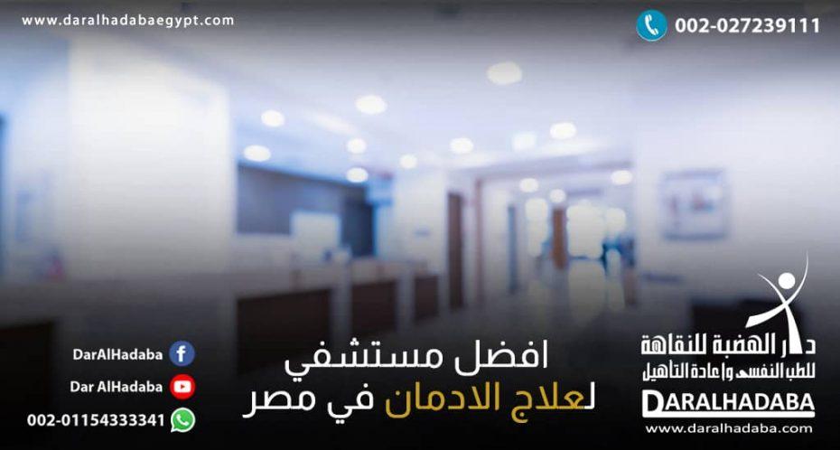 افضل مستشفي لعلاج الادمان في مصر