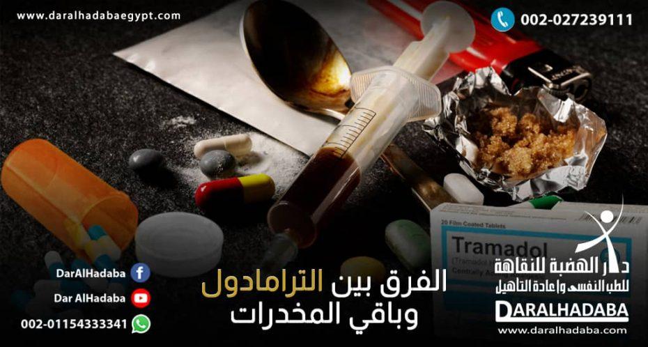 الفرق بين الترامادول وباقي المخدرات