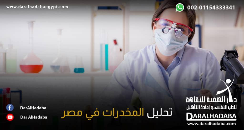 تحليل المخدرات في مصر