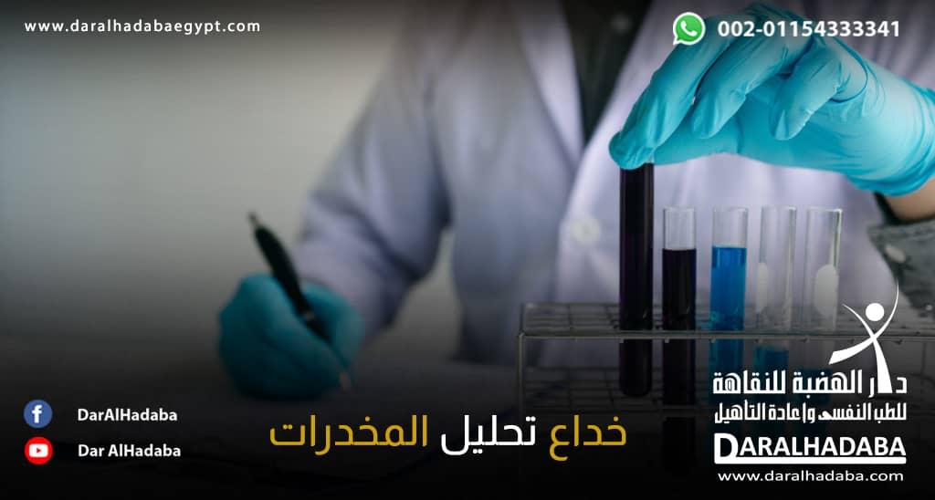 خداع تحليل المخدرات