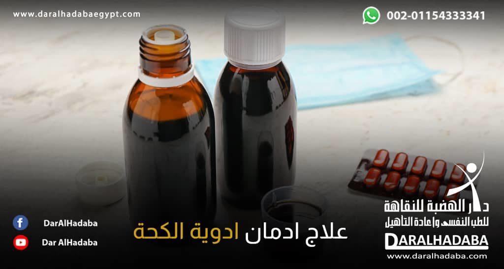علاج ادمان ادوية الكحة