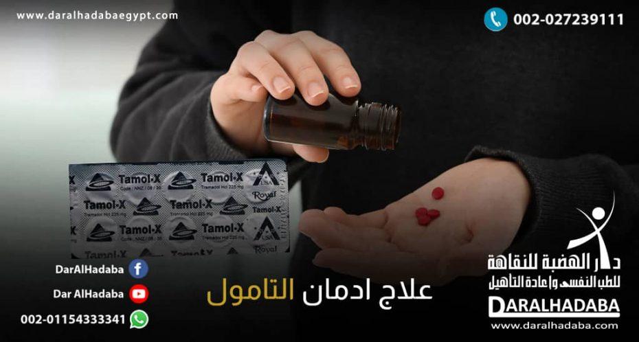 علاج ادمان التامول